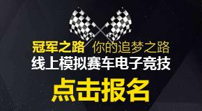 冠军之路模拟赛车选拔赛报名