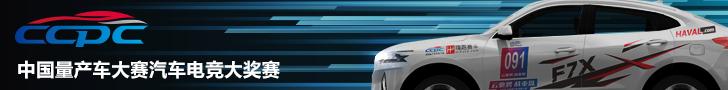 CCPC中国量产车电子竞技赛(长城站)
