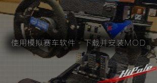 使用模拟赛车软件 – 下载并安装MOD