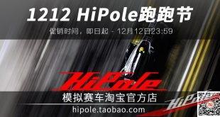 HiPole模拟赛车官方淘宝店开业啦~1212 HiPole跑跑节促销!