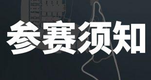 冠军之路 | 模拟赛车参赛须知(持续补充中)