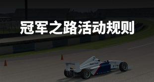 冠军之路 | 模拟赛车活动规则