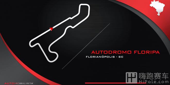 弗洛里亚诺波利斯赛道Autodromo Floripa赛道攻略