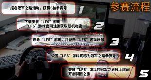 冠军之路 | 活动介绍 & 模拟赛车参赛流程