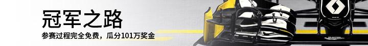 HiPole与HiRacer联合推出冠军之路第二季模拟赛车选拔赛活动