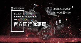 [春季大促销]图马思特HiPole内购,T300RS低至2299,TS-PC冰点价4499