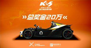 20万奖金,全中国的模拟赛车玩家们,一起来个杯赛!