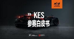 KTM X-Bow电子竞技系列赛·参赛白皮书