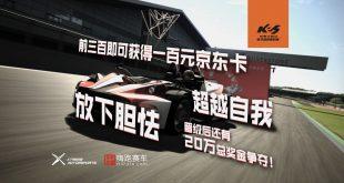 还有很多机会!突破自己,来神力科莎刷圈!KTM电子竞技系列赛20w奖金等你触及!