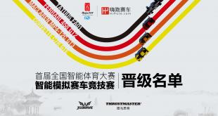 [公告]智能体育大赛模拟赛车竞技赛【半决赛】晋级名单及分组公示