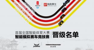 [公告]智能体育大赛模拟赛车竞技赛【决赛】晋级名单