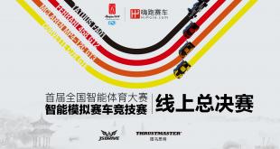 [公告]智能体育大赛模拟赛车竞技赛【线上总决赛】晋级名单