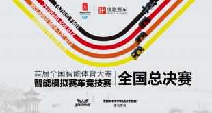 [公告]智能体育大赛·模拟赛车竞技赛【全国线下总决赛】安排