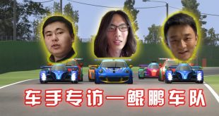 车手访谈第十六期-鲲鹏车队【HEC2018的话题焦点】