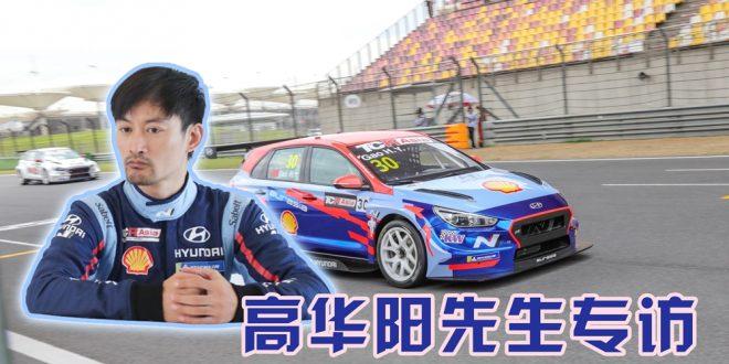 与高华阳先生谈模拟赛车