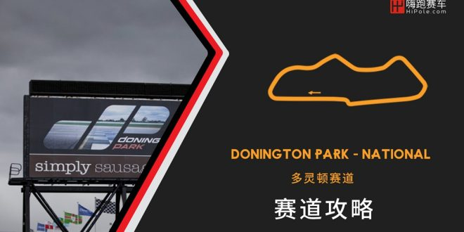 赛道攻略 | Donington Park – National 多灵顿赛道攻略