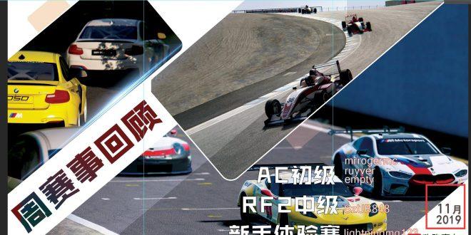 线上联赛周赛事回顾(2019.11.04~11.10)