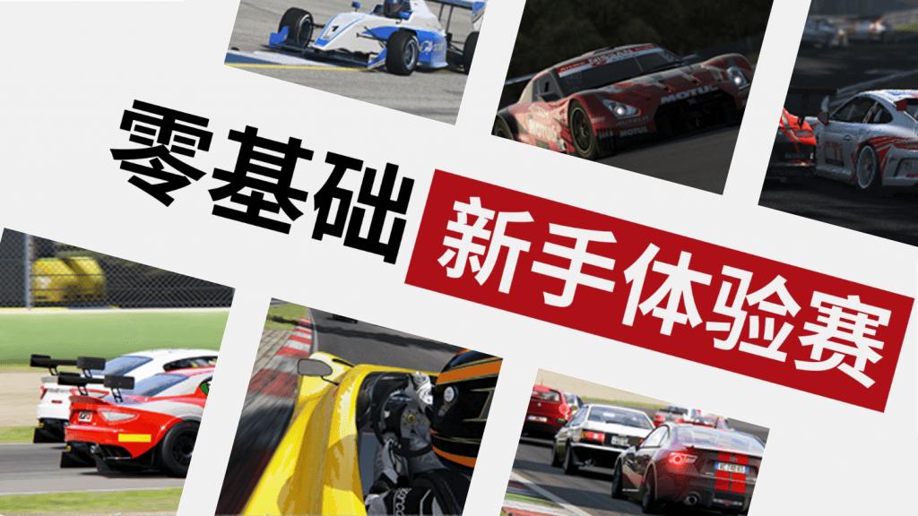 新手体验赛(Assetto Corsa)2021第二季