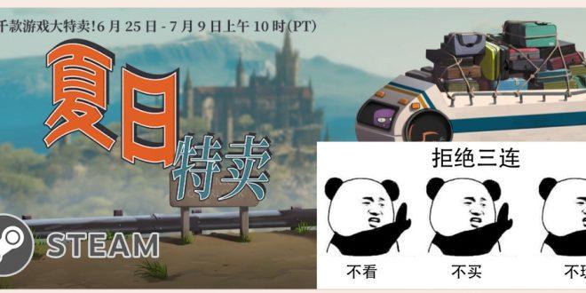抄作业,Steam 2020夏促 赛车游戏补票上车