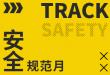 赛道安全规范月