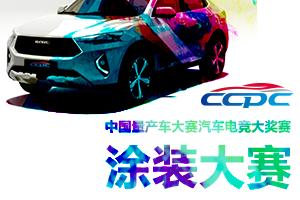 CCPC涂装大赛