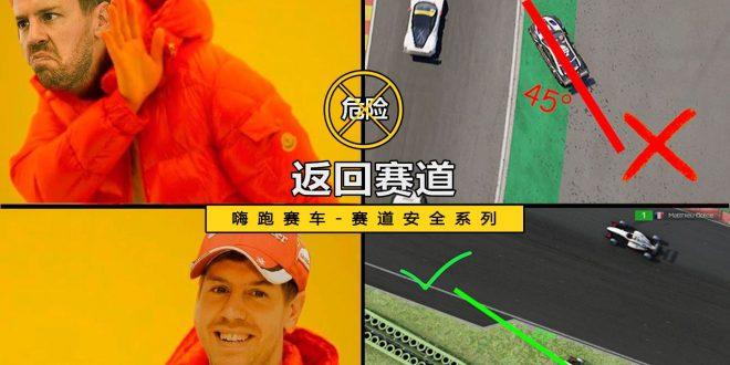 模拟赛车安全教学系列04:返回赛道