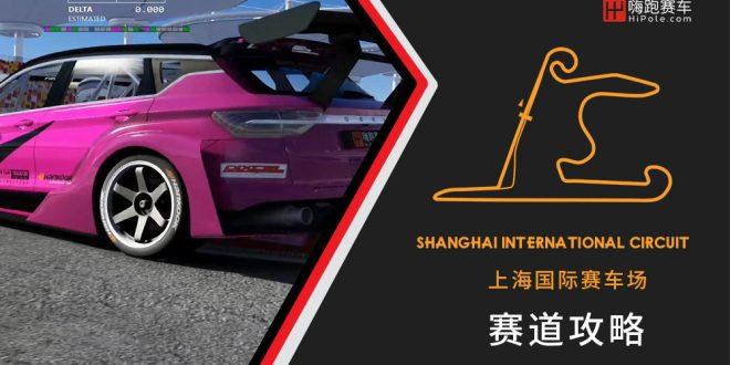 赛道攻略|上海国际赛车场