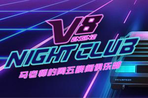 V8的周五午夜俱乐部