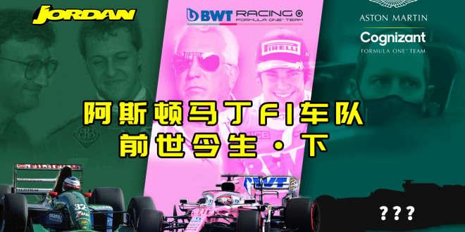 「嗨story」阿斯顿·马丁F1车队的前世今生·下:舒马赫的摇篮,维特尔的第二春?
