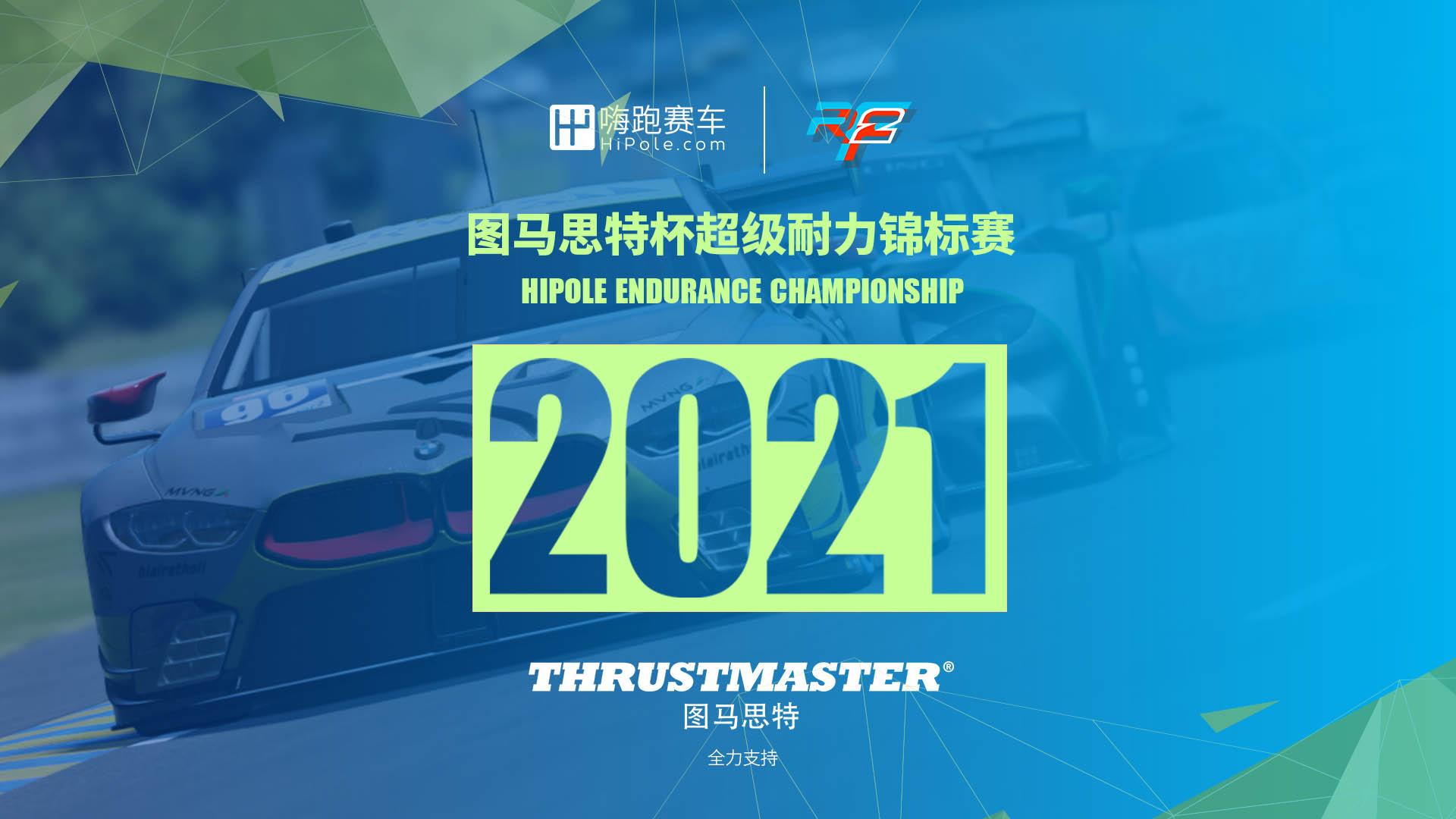 HEC 2021超级耐力锦标赛